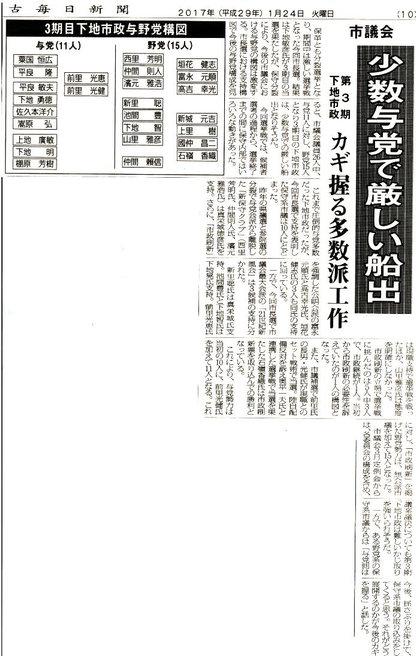 miyakomainichi2017 01241[1]