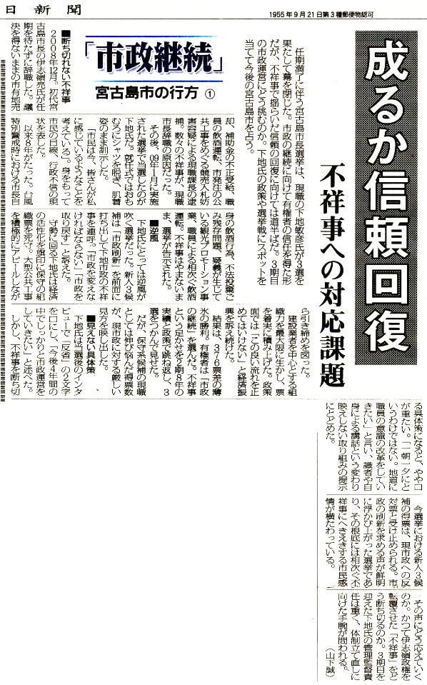 miyakomainichi2017 01251