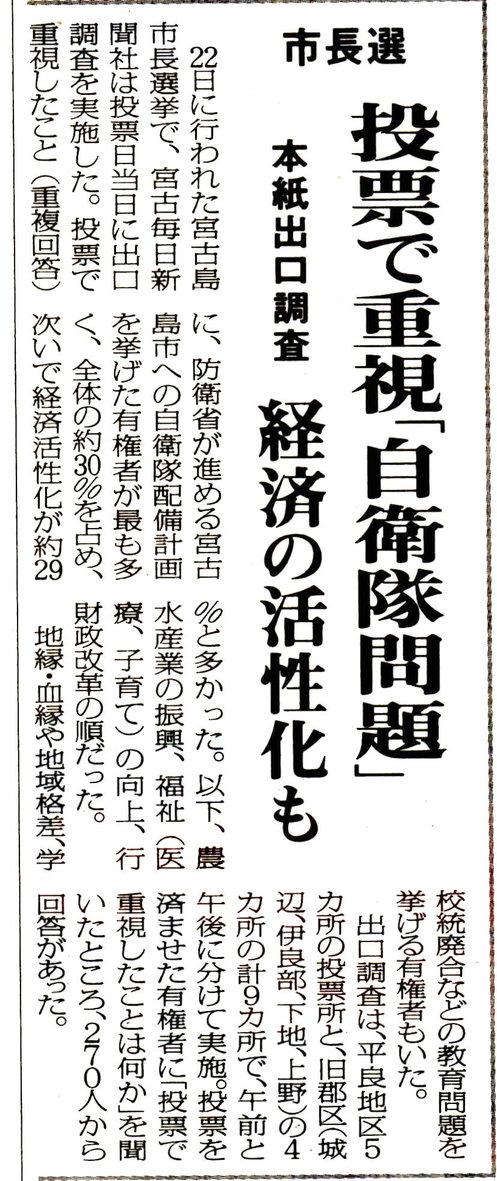 miyakomainichi2017 01252[1]