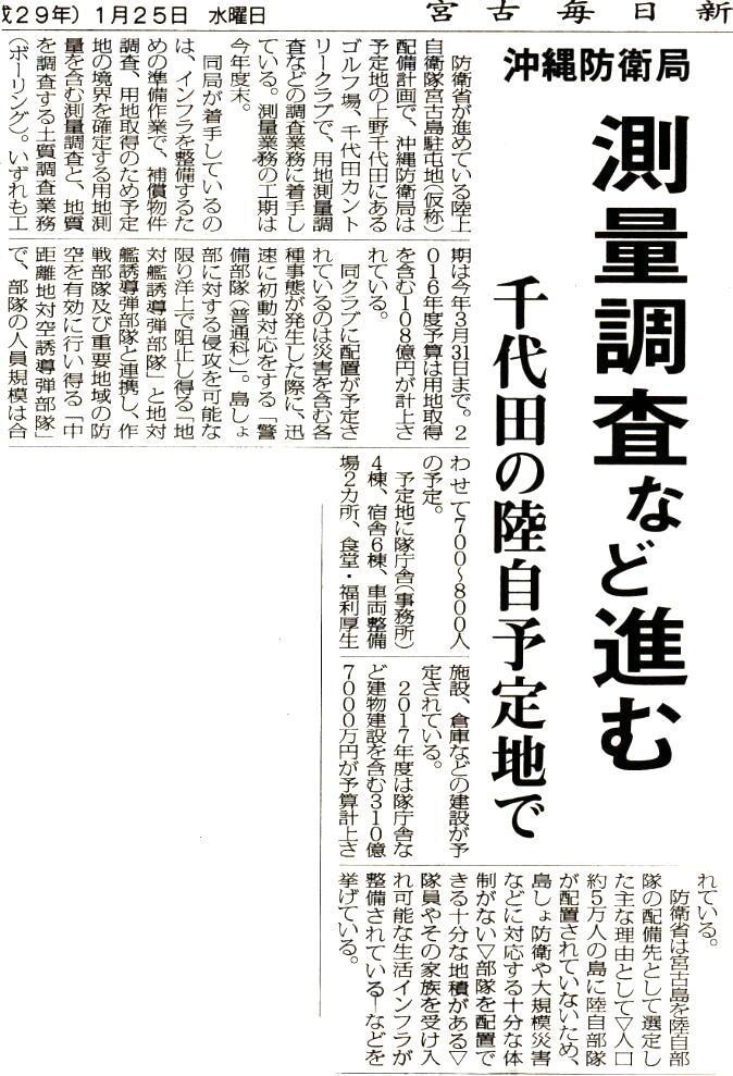 miyakomainichi 2017 01253
