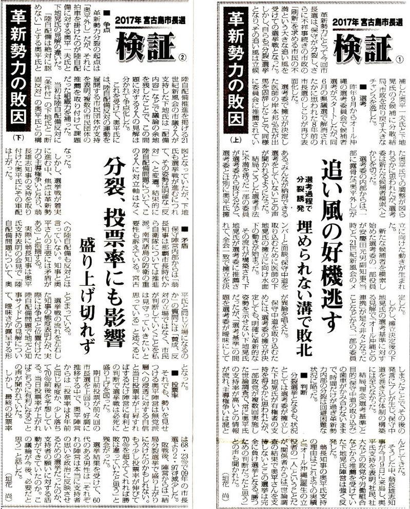 miyakomainichi2017 0125-26[1]