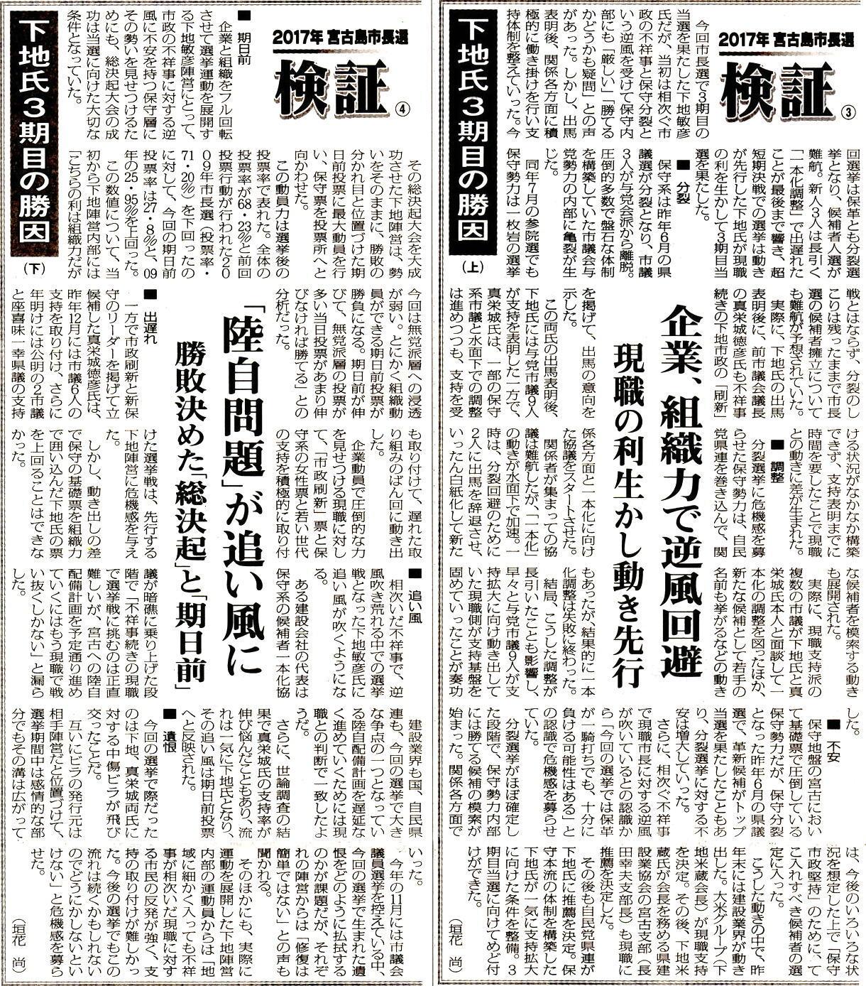 miyakomainichi2017 0127-28