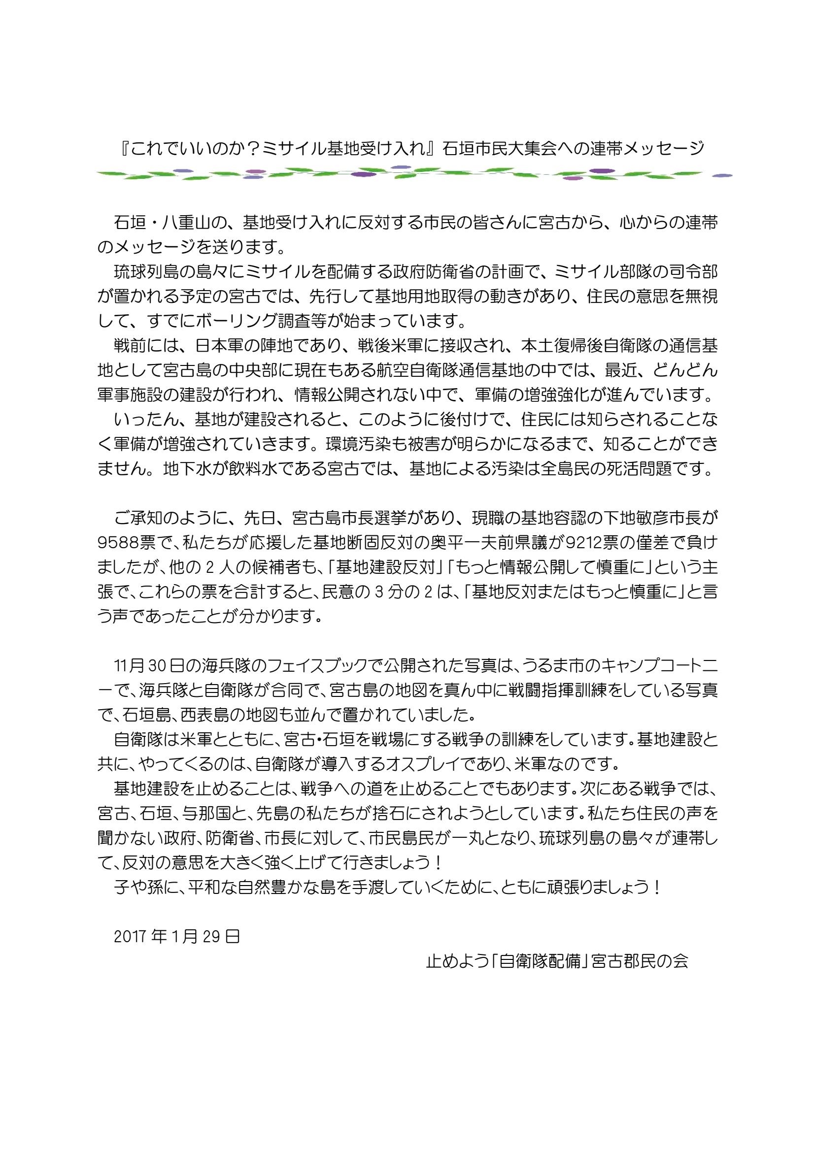 1・29石垣市民大集会へのメッセージ