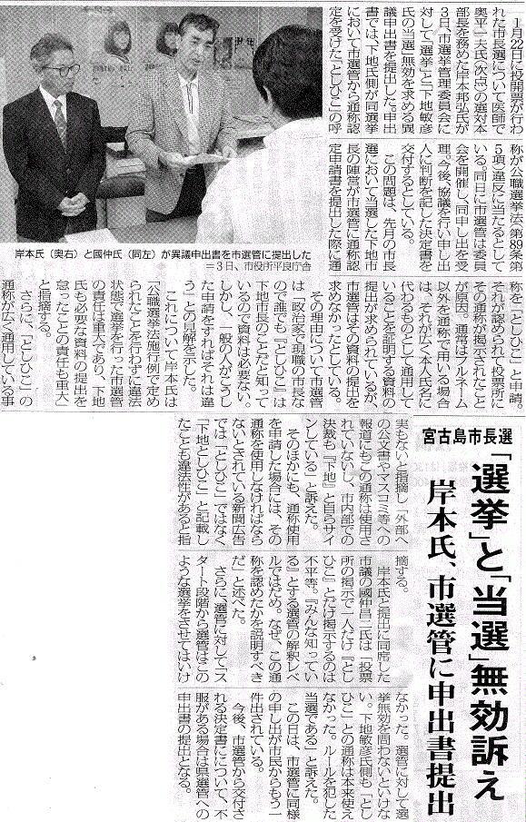miyakomainichi2017 0204
