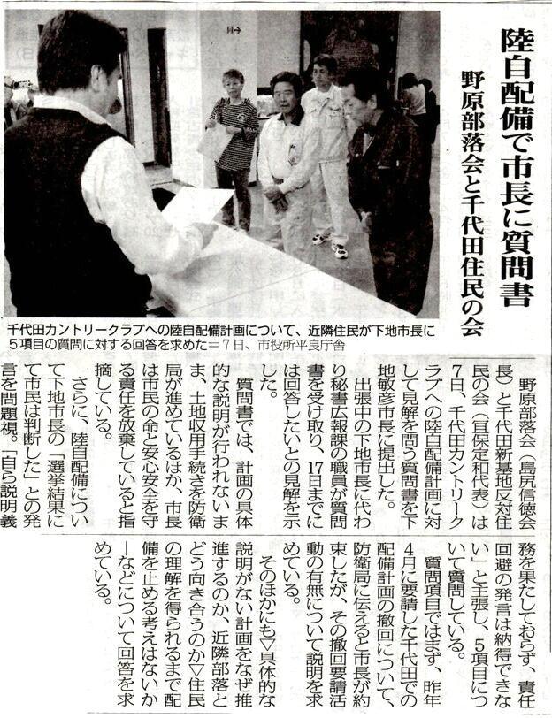 miyakomainichi2017 02081