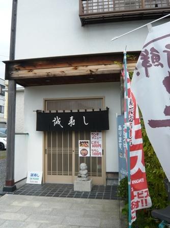 誠寿司:外観1