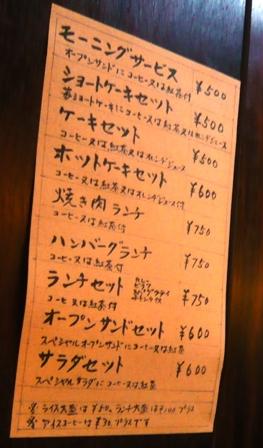 富士:メニュー2
