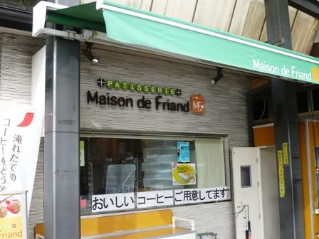 田丸屋本店:メゾンドフリアン;外観