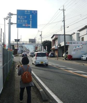 蒲原産業まつり:新蒲原駅付近