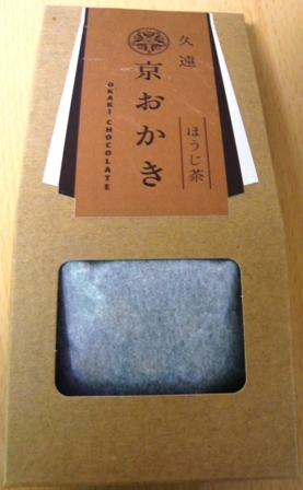 久遠:京おかき・ほうじ茶1