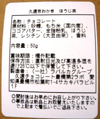 久遠:京おかき・ほうじ茶2