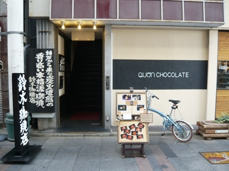 鈴木珈琲店:外観1