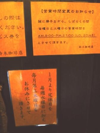 鈴木珈琲店:外観3