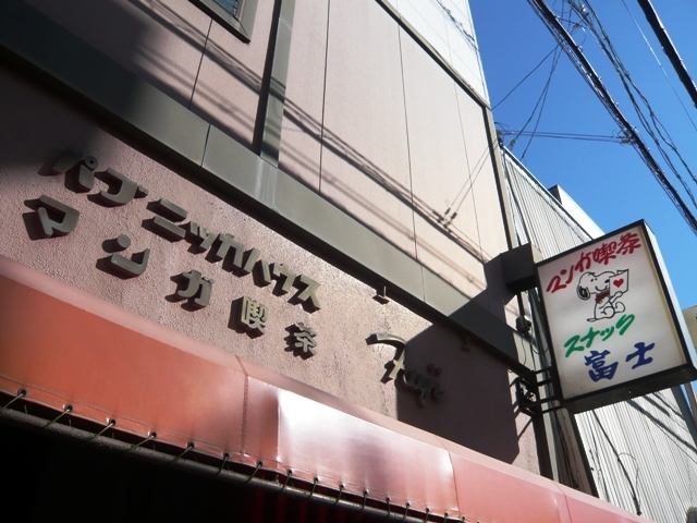 富士:外観2