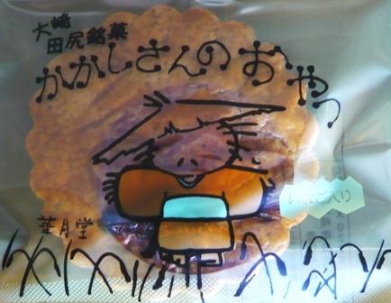 華月堂菓子店:かかしさんのおやつ・いなご入り3