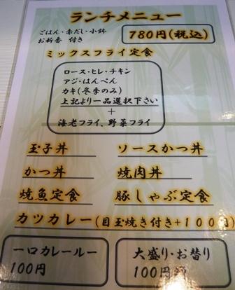 多㐂本:メニュー1