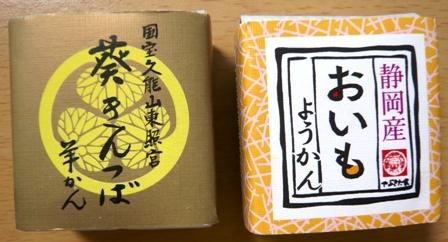 望月茶飴本舗:きんつば2種1