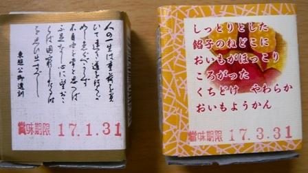 望月茶飴本舗:きんつば2種2