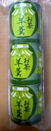 三浦製菓:お茶羊羹2