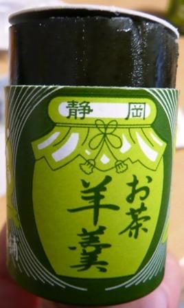 三浦製菓:お茶羊羹4