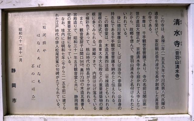 清水山公園:清水寺;説明書き