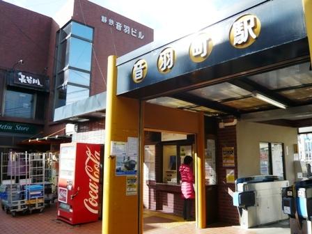 清水山公園:静鉄音羽町駅