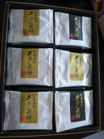 牛たん煎餅1