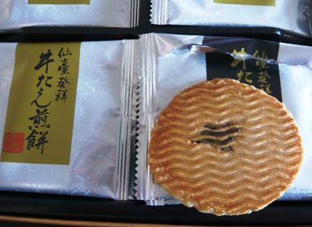 牛たん煎餅2