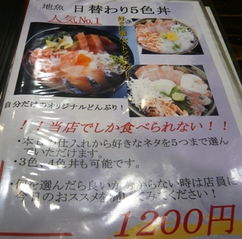 海鮮 丼兵衛:メニュー1