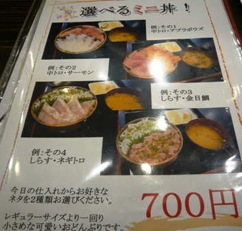 海鮮 丼兵衛:メニュー2