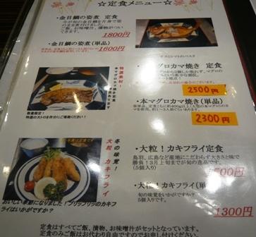 海鮮 丼兵衛:メニュー4