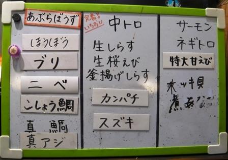 海鮮 丼兵衛:メニュー5