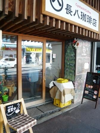 長八珈琲店:外観