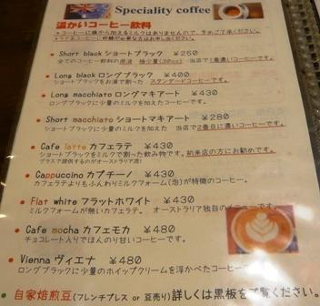スペシャリティーコーヒー:メニュー1