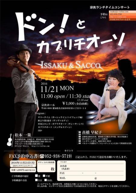ISSAKUSACCO1121_convert_20161119155213.jpg