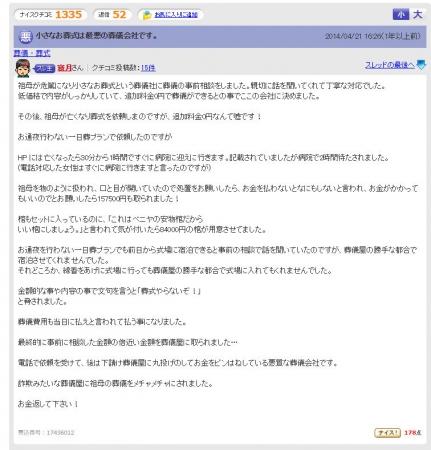 kutikomi2.jpg