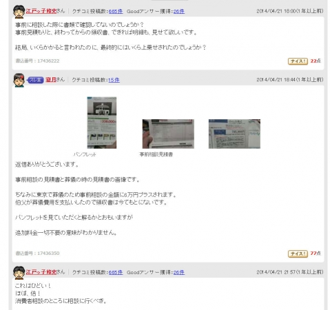 kutikomi3.jpg