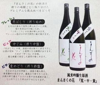 まんさくの花純米吟醸原酒【荒・中・責】