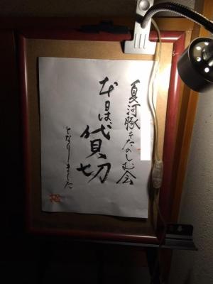 1(fugukai)_201610291247394d5.jpg