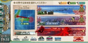 2016秋イベ E-2作戦完了