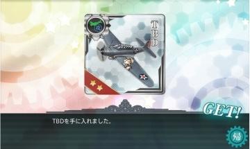 2016秋イベ E-2報酬3