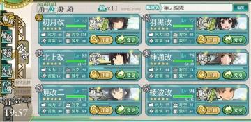 2016秋イベ E-3第二艦隊