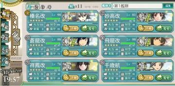 2016秋イベ E-3第一艦隊