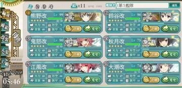 2016秋イベ E-4輸送作戦編成