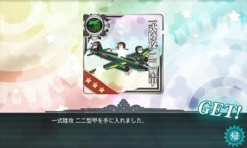 2016秋イベ E-4報酬1