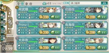 2016秋イベ E-5ギミック解除第二艦隊