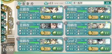 2016秋イベ E-5ギミック解除第一艦隊