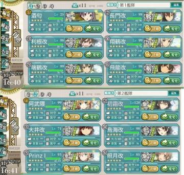 2016秋イベ E-5最終編成