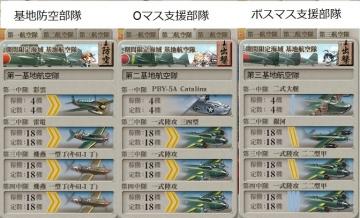 2016秋イベ E-5用基地航空隊編成