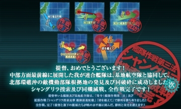 2016秋イベ 全作戦完了2